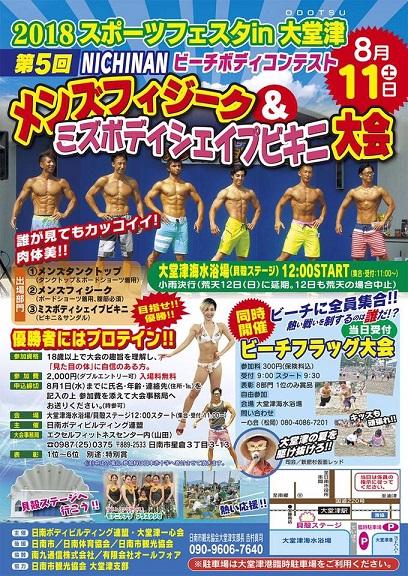 第5回NICHINANビーチボディコンテストは8月11日開催です