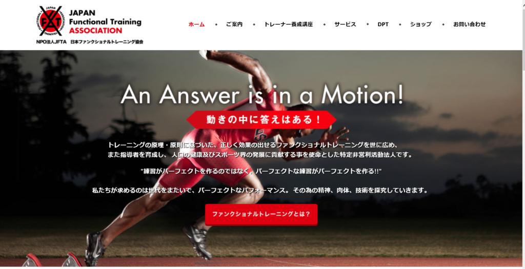 スポーツ施設まっぷ