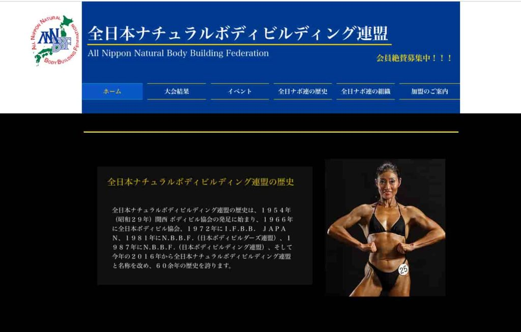 全日本ナチュラルボディビルディング協会