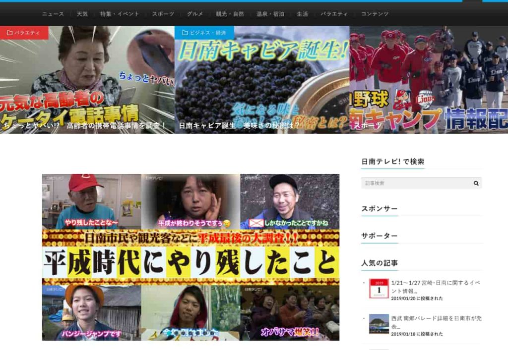 日南テレビ!